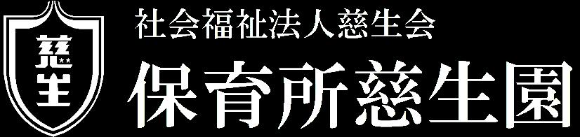 社会福祉法人慈生会 保育所 慈生園
